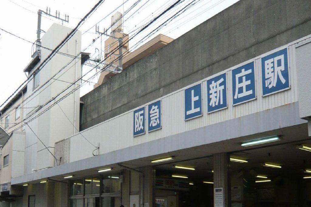 『味処口八丁』上新庄駅の外観