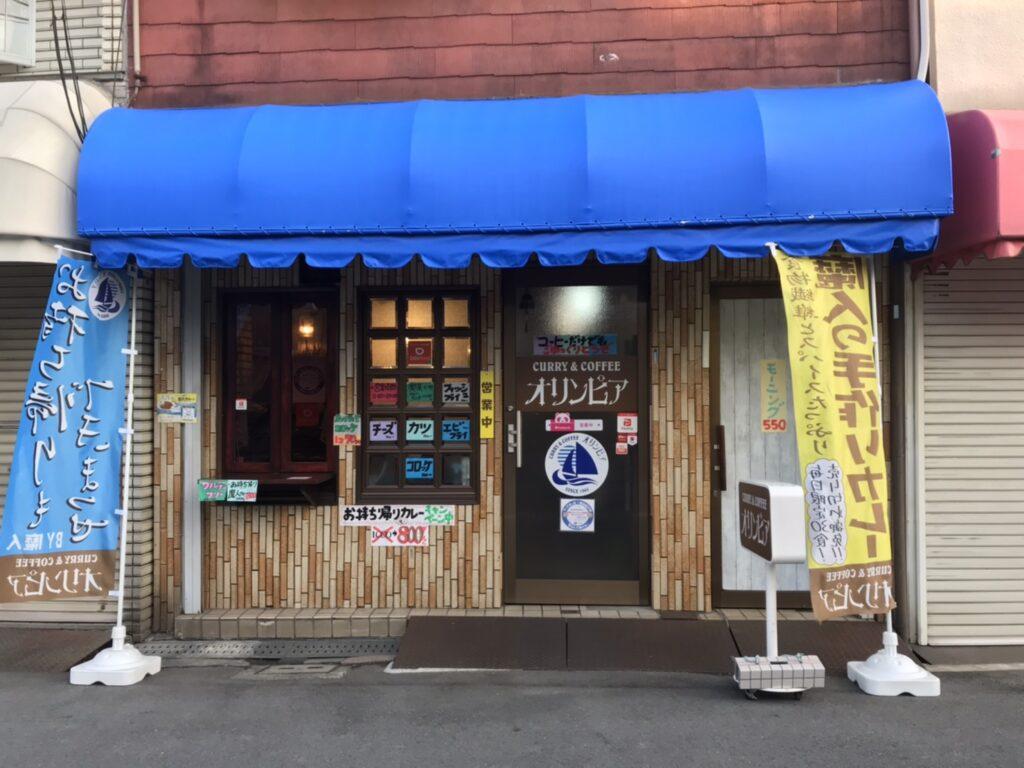 『CURRY&COFFEEオリンピア』さんのお店外観はノスタルジックな純喫茶