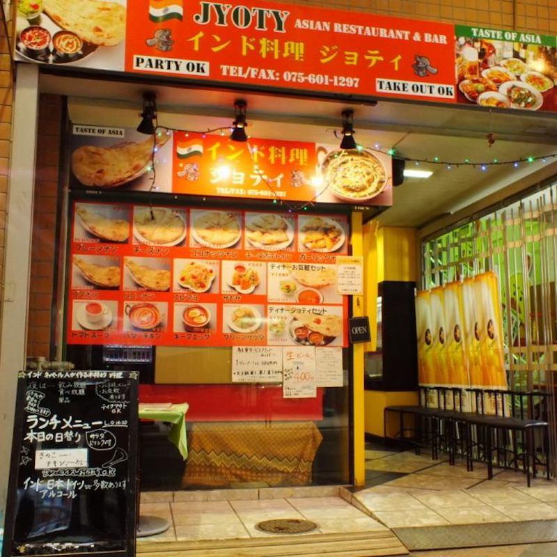 『JYOTY 京都伏見店』の外観画像